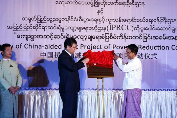 China-aided pilot project of poverty reduction launched in Myanmar